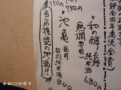 P1070117-ikegame.jpg