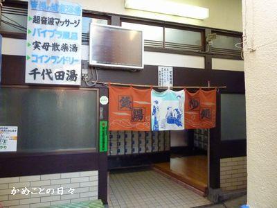 P1070390-tiyodayu.jpg