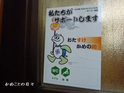 P1070399-kamenosuke.jpg