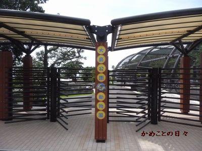 P1500722-zoo.jpg