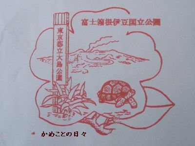 P1500836-stamp.jpg
