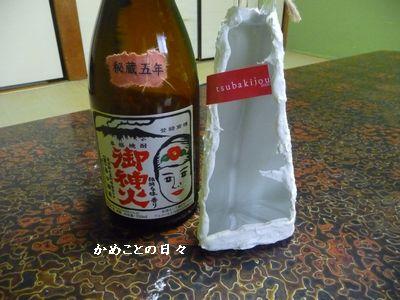 P1500954-sake.jpg