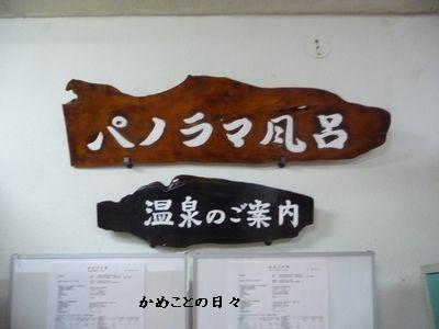 P1510144-onsen.jpg