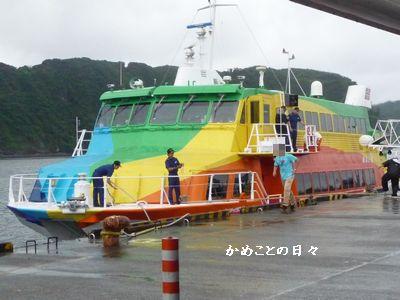 P1510195-ship.jpg