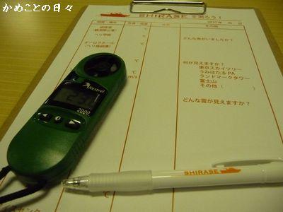 P1560809-memo.jpg