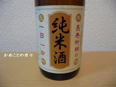 P1570135-sake.jpg