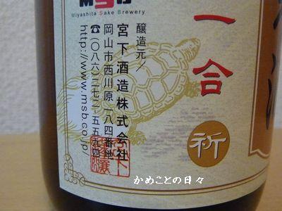 P1570138-sake2.jpg