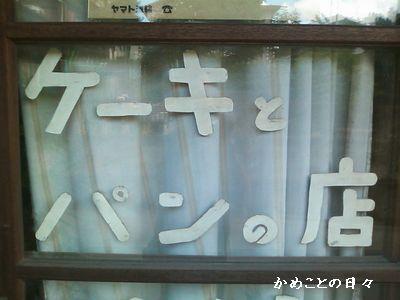 SN3I0766-san.jpg