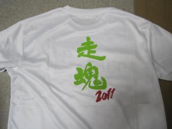 走魂Tシャツ
