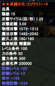 2014-01-08 19-17-11