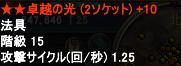 2014-01-12 10-41-10
