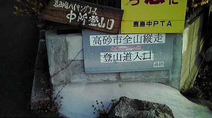 201141高御位山