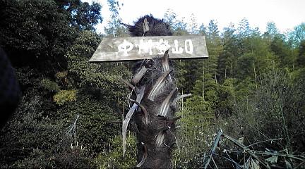 201142高御位山