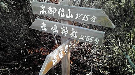 2011412高御位山