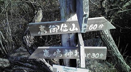 201148高御位山