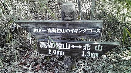 2011420高御位山