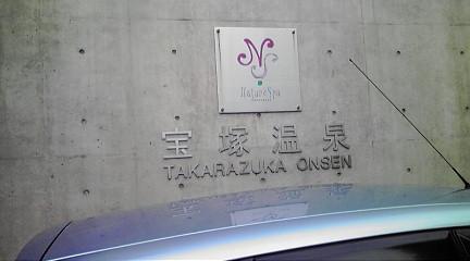 宝塚温泉1