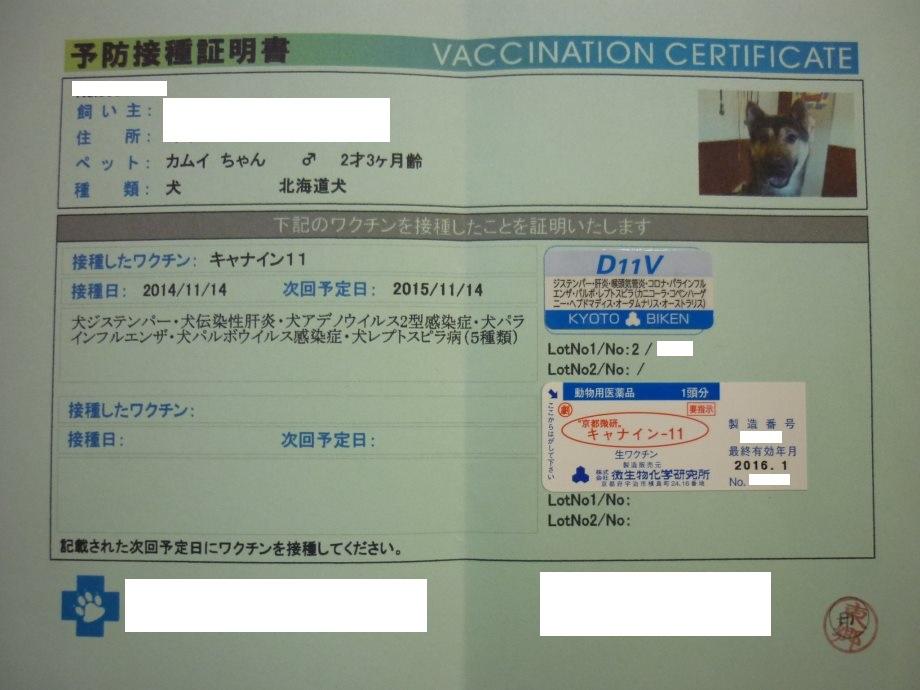 201411病院ワクチン-03