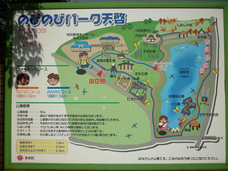 天啓公園1-02