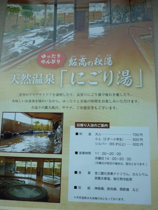 201411香肌峡飯高-03