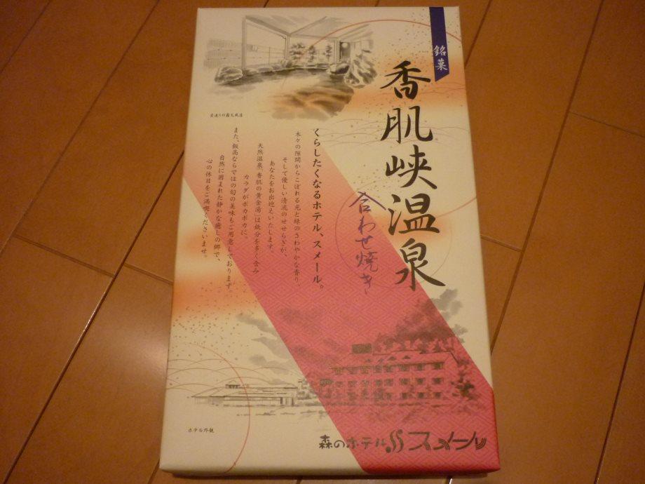 201411香肌峡飯高-07