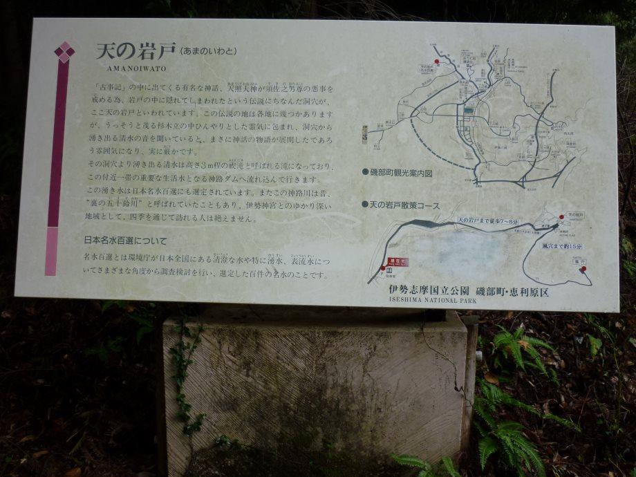 201411伊勢志摩北斗君01-18