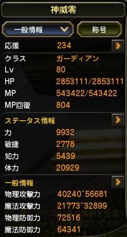80タンク