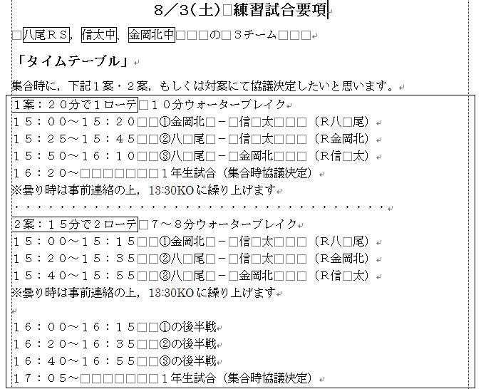 8/3(土)練習試合タイムテーブル