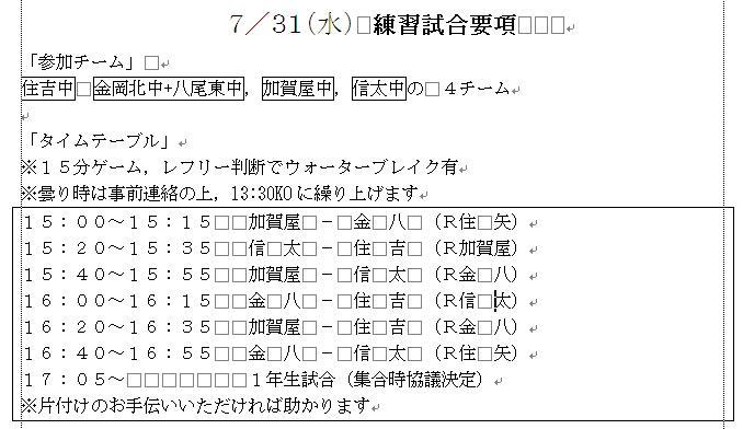 7/31水 試合要項