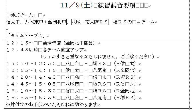 11/9試合要綱
