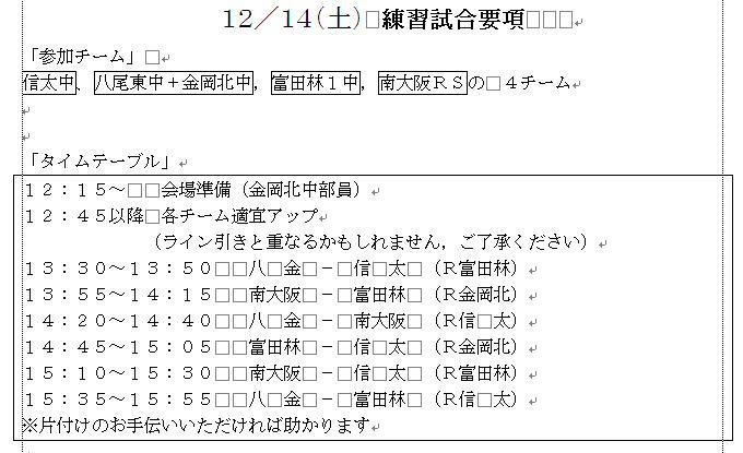 12/14練習試合1