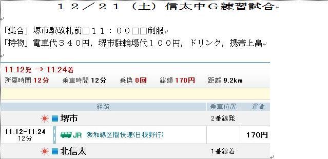 12/21信太