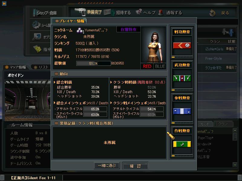 ScreenShot_ゆめたる