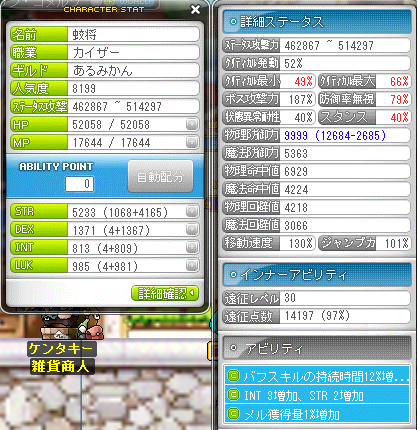 Maplestory588.png