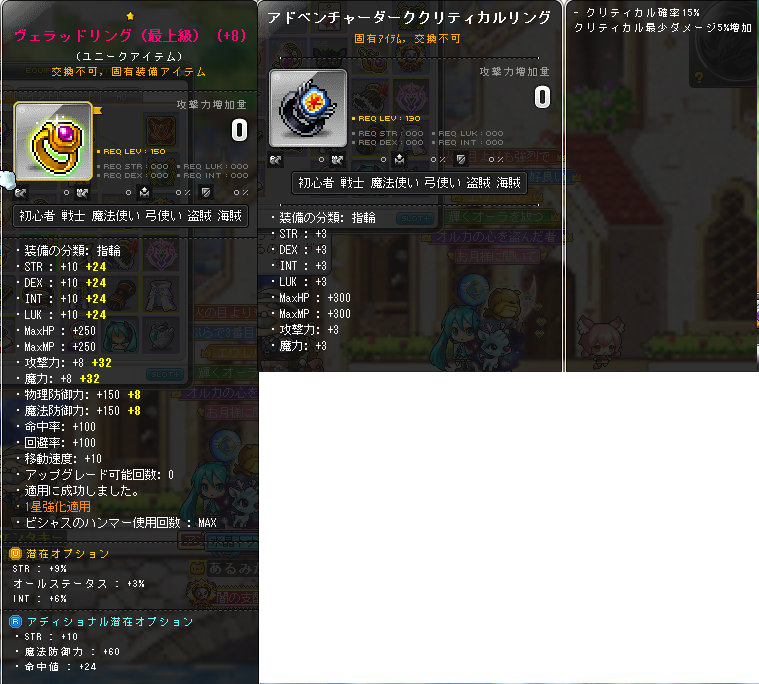 Maplestory589.png