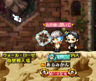 Maplestory611.png