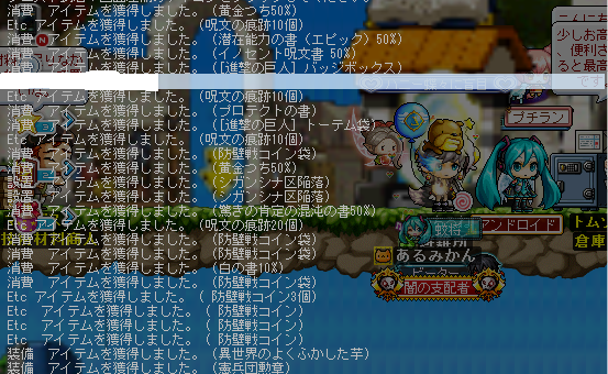 Maplestory626.png