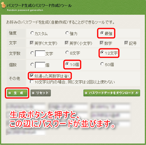 2013-02-03_password.png