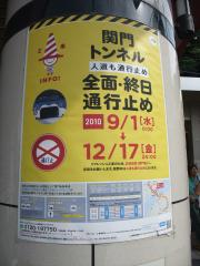 関門海峡2010-03