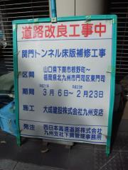 関門海峡2010-04