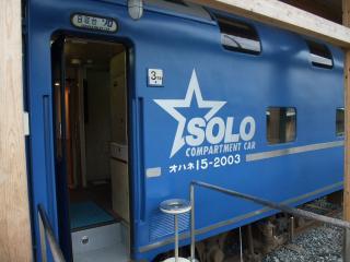 あさぎり駅2010-15