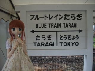 あさぎり駅2010-13