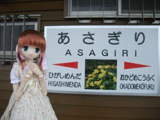 あさぎり駅2010-02