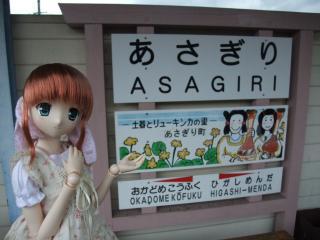 あさぎり駅2010-04