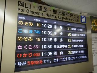 九州遠征201105-01