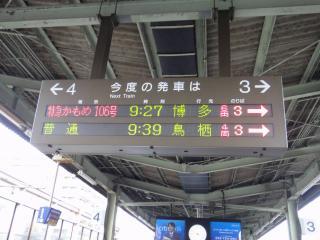 九州遠征201105-39