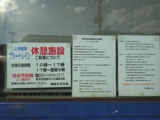 若桜鉄道201301-31