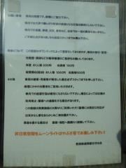 若桜鉄道201301-34