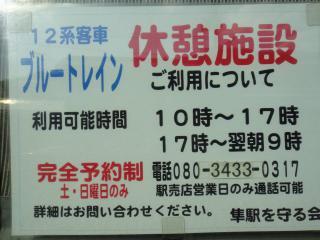 若桜鉄道201301-32