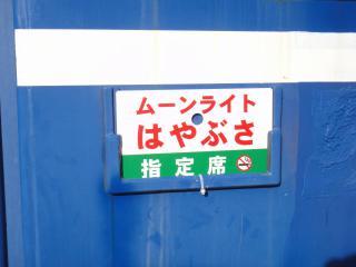 若桜鉄道201301-30